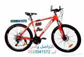سياكل و دراجات هوائية رياضية (تخفيضااات)