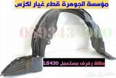 بطانات رفرف مستعمل LEXUS LS430 2005الجوهرة لك