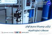 محطات تحلية مياه المالحة صيانة - تجهيز