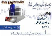 خدمات ( AL-RAJHI ) الراجحي