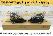شمعات امامي عدستين تجاري لكزس IS 2014-2016
