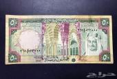 عملات سعودية قديمة مقيمة وعادية ومميزة روعه