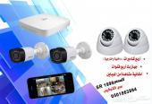 كاميرات مراقبة بسعر 1960 ريال شامل التركيب