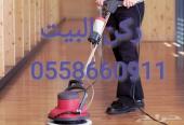 شركة تنظيف منازل شقق استراحه خزان