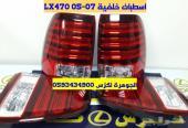 اسطبات خلفية وشمعات كشافاتLX2005 LEXUS