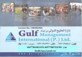 مكتب الخليج الدولي لتوريد العماله النيباليه