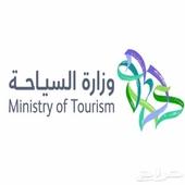 تقديم وظائف وزارة السياحة للرجال والنساء لكافة الشهادات