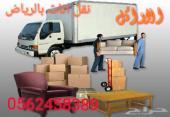 نقل عفش تغليف تخزين بمستودعات مؤمنه بالرياض