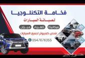 مركز خدمات سيارات صيانة سيارات
