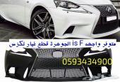 شبك صدام IS F 2014-2016
