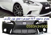 صدام شبك LEXUS is F2015الجوهرة لكزس
