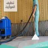 تنظيف شقق بالطائف مع التعقيم والتطهير