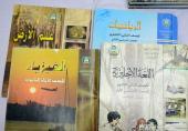 كتب دراسية قديمة إصدار وزارة المعارف للمهتمين