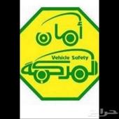 خدمات الفحص الدوري السيارت