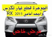 شمعات صدام شبكRX 2014(الجوهرة)