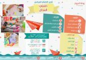 نادي الاطفال الصباحي بحي المروج