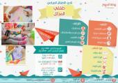 افتتاح روضة - حضانة أطفال بحي المروج