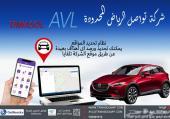 احدث تطبيق يخولك لمعرفة تحركات سيارتك
