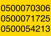 أرقام مميزة سوا للبيع STC