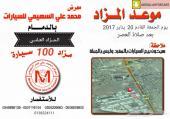 مزاد علني معرض محمد علي السهيمي بالدمام