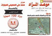 مزاد علني معؤض محمد علي السهيمي بالدمام