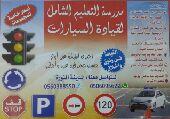 مدرسة التعليم الشامل لقيادة السيارات
