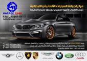ورشه  GARAGE RAMI BMWمركز لصيانة السيارات