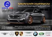 GARAGE RAMI لصيانة السيارات الأوروبية
