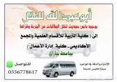 باص لنقل طالبات جامعة جازان من أبوعريش وقراها