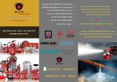 شركة تصميم وتنفيذ اعمال الدفاع المدني حريق