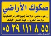 نستخرج الصكوك وحجج الاستحكام جازان ابو عريش
