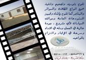 انشاء هناجر ومستودعات ومواقف في مكة