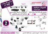 كاميرات مراقبة بأقل بالأسعار ( 666 ) ريال