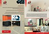 مصنع الحمراء للبلاستيك -لأنابيب البولي ايثلين