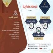 عمارة عزاب الرياض حي لبن