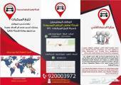 جهاز لحماية من سرقة السيارات ومتابعة السائق
