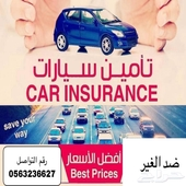 تأمين سيارات بأقل الاسعار وانت في بيتك
