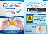 تكافل العربية للرعايه الصحية