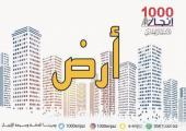 ((رقم العرض 1005)) للبيع ارض سكنية بموقع مميز