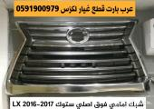شبك امامي فوق اصلي ستوك LX 2016-2017