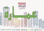 ((272)) عمارة سكنية بالنرجس للببيع او للايجار