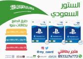 بطاقات ستور سعودي و امريكي بلاستيشن 4