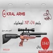 بندقية غازيه للبيع