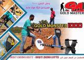 جهاز وحش الذهب