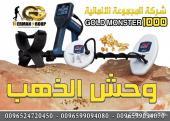 جهاز كشف الذهب والذهب الخام وحش الذهب
