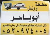 سطحة وونش نقل سيارات مصدومه و المعطلة دخل بري