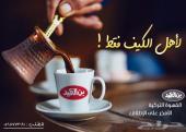 القهوة التركية الأفخر على الإطلاق