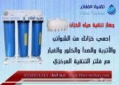 جهاز تنقية مياه الخزان المنزلي