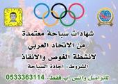 شهادة ومشهد سباحة مصدق الرياض