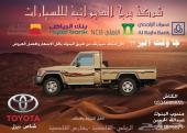 تويوتا شاص 2020 ديزل (8سلندر) فل كامل سعودي